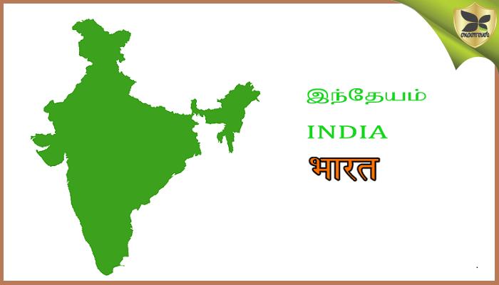 இந்தியாவிற்கான பெயர்க்காரணம் தெரிந்தால் அசந்து போவீர்கள்!