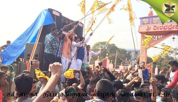 முசுலீம் மன்னனுக்கு அரசு விழாவா, பாஜக போராட்டம்! கர்நாடகாவில் திப்புசுல்தான் பிறந்த நாள் கொண்டாட்டம், பாஜகவினர் கைது!