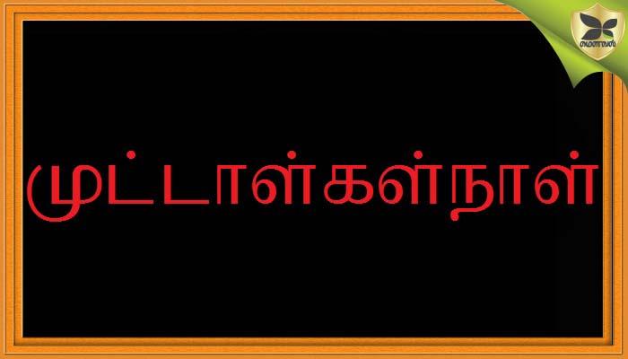 வாக்கு அளிக்கலேன்னா வங்கி கணக்கில் ரூ.350 லபக்! ஒரு கிழமைக்கு முன்னமேயே கொண்டாடப் படுகிறதா முட்டாள்கள் நாள்